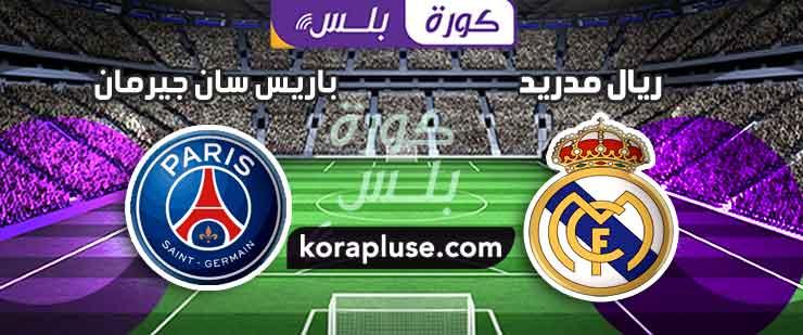 مباراة ريال مدريد وباريس سان جيرمان بث مباشر دوري ابطال اوروبا 26-11-2019