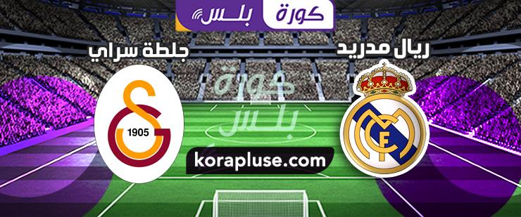مباراة ريال مدريد ضد جلطة سراي بث مباشر دوري ابطال اوروبا 06-11-2019