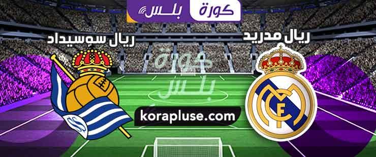 مباراة ريال مدريد ضد ريال سوسيداد بث مباشر الدوري الاسباني 23-11-2019