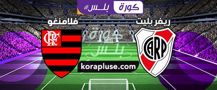 مباراة فلامنغو ضد ريفربليت 2-1 نهائي كاس الليبرتادوريس 23-11-2019