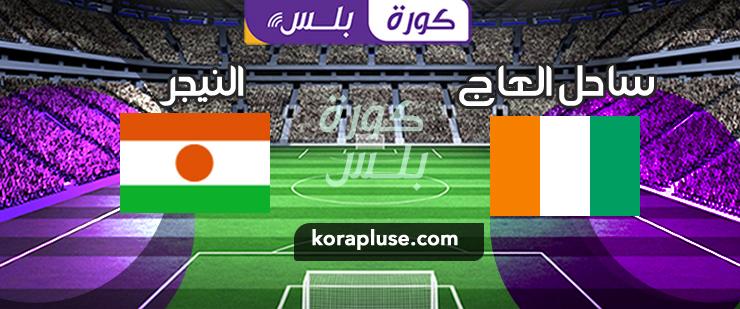 مباراة ساحل العاج ضد النيجر بث مباشر تصفيات كأس أمم أفريقيا  16-11-2019