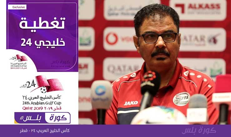 مدرب المنتخب اليمني : لا استلم راتب واعمل بدون عقد . شاهد وقائع المؤتمر الصحفي