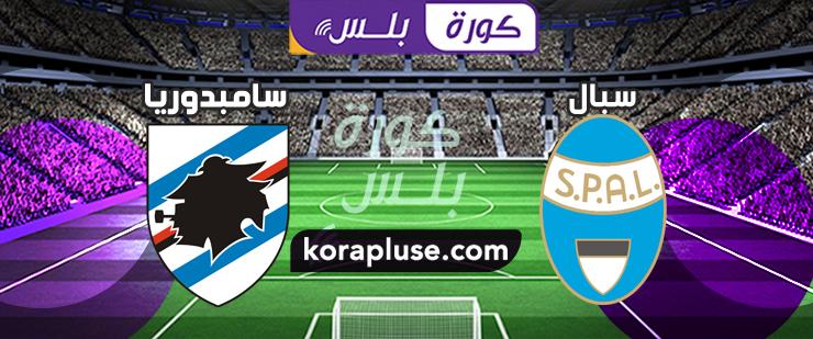 مباراة سبال ضد سامبدوريا بث مباشر الدوري الايطالي 04-11-2019