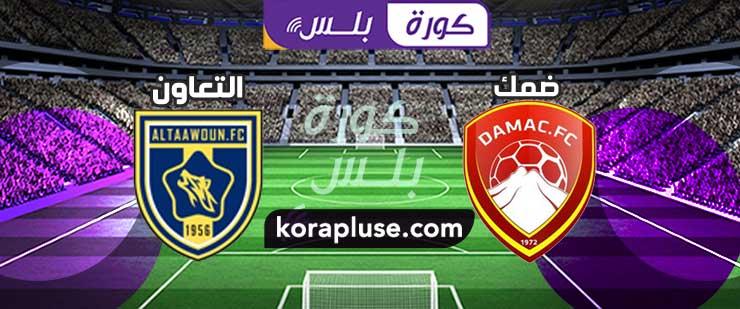 مباراة ضمك ضد التعاون بث مباشر دوري الأمير محمد بن سلمان 23-11-2019