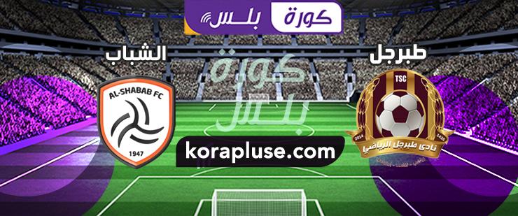 مباراة طبرجل ضد الشباب بث مباشر كأس خادم الحرمين الشريفين 13-11-2019
