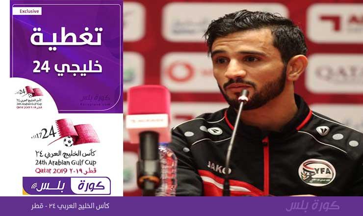 عبد الواسع المطري : مبارتنا ستكون مختلفة