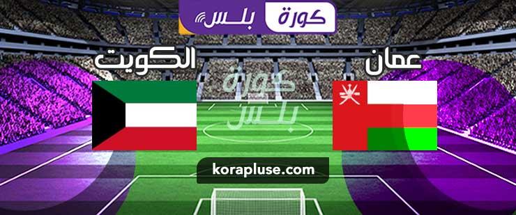 مباراة عمان ضد الكويت بث مباشر تصفيات آسيا للشباب تحت 19 سنة 26-11-2019