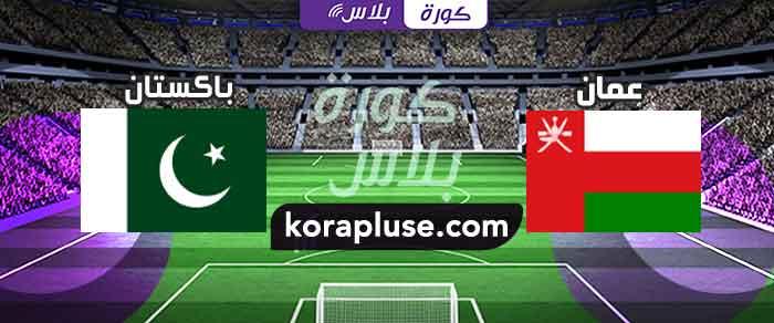 مباراة عمان ضد باكستان بث مباشر تصفيات آسيا للشباب تحت 19 سنة 28-11-2019