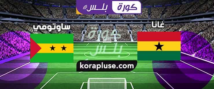 مباراة غانا ضد ساوتومي بث مباشر تصفيات كأس أمم أفريقيا  18-11-2019