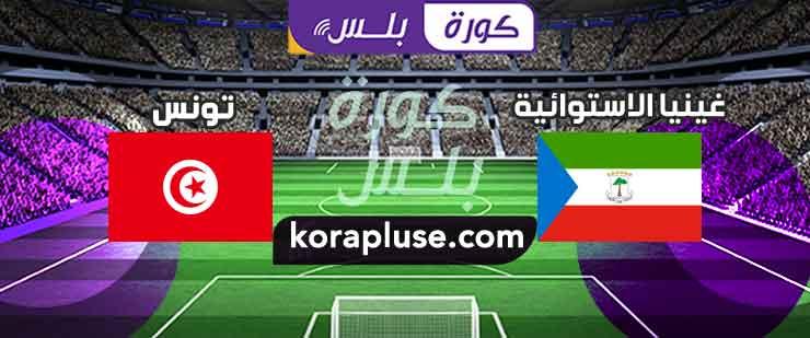 مباراة غينيا الاستوائية ضد تونس بث مباشر تعليق عصام الشوالي تصفيات أمم أفريقيا 19-11-2019
