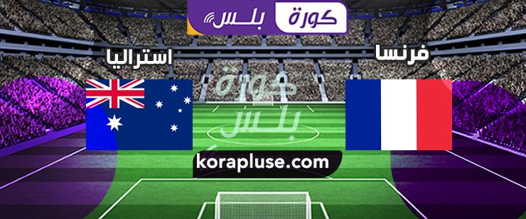 مباراة فرنسا ضد استراليا بث مباشر كاس العالم للناشئين تحت 17 سنة 07-11-2019