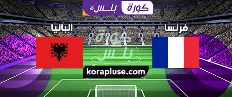مباراة فرنسا ضد البانيا بث مباشر التصفيات المؤهلة ليورو 2020 بتاريخ 17-11-2019