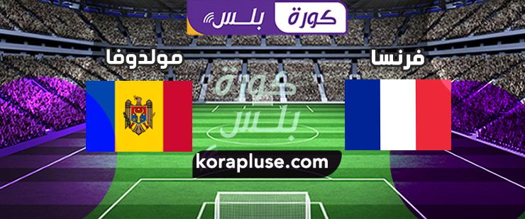 مباراة فرنسا ضد مولدوفا بث مباشر تعليق عصام الشوالي 14-11-2019 التصفيات المؤهلة ليورو
