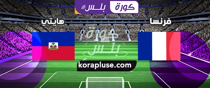 مباراة فرنسا ضد هايتي بث مباشر كاس العالم للناشئين تحت 17 سنة 02-11-2019