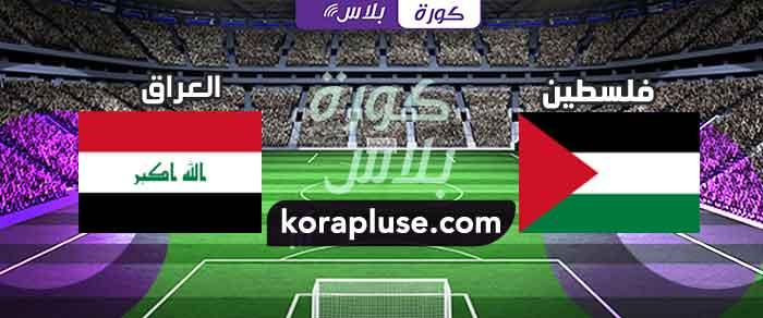 مباراة فلسطين ضد العراق بث مباشر تصفيات آسيا للشباب تحت 19 سنة 28-11-2019