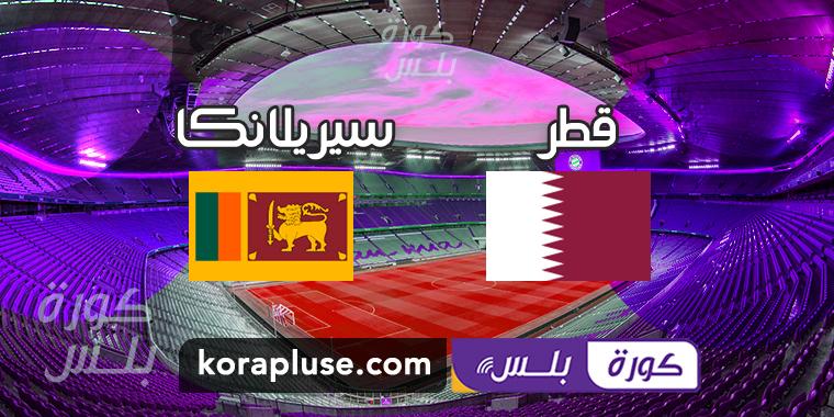 مباراة قطر ضد سريلانكا بث مباشر تصفيات آسيا للشباب تحت سن 19 عام 06-11-2019