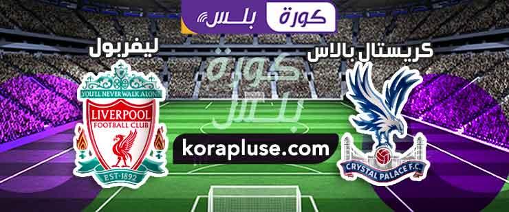 مباراة كريستال بالاس ضد ليفربول بث مباشر الدوري الانجليزي 23-11-2019