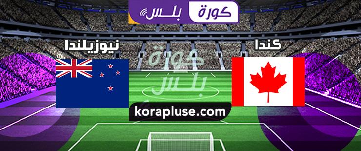 مباراة كندا ضد نيوزيلندا بث مباشر كاس العالم للناشئين تحت 17 سنة 02-11-2019