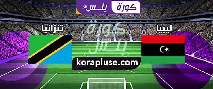 مباراة ليبيا ضد تنزانيا بث مباشر تصفيات كاس أمم أفريقيا 19-11-2019