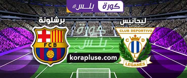 مباراة ليجانيس ضد برشلونة بث مباشر الدوري الاسباني 23-11-2019
