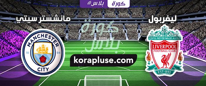 مباراة ليفربول ضد مانشستر سيتي الدوري الانجليزي 02-07-2020
