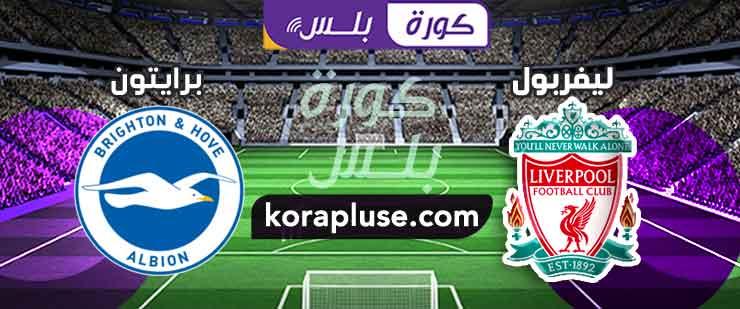 مباراة ليفربول وبرايتون الدوري الانجليزي 28-11-2020