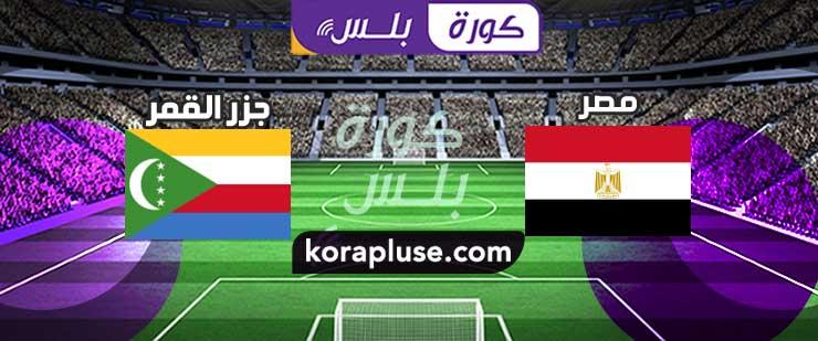 مباراة مصر ضد جزر القمر بث مباشر تصفيات كأس أمم أفريقيا 29-03-2021
