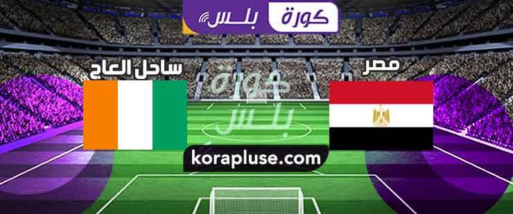 مباراة مصر ضد ساحل العاج بث مباشر نهائي بطولة أفريقيا تحت 23 سنة 22-11-2019