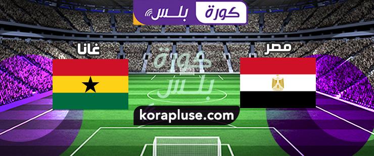 مباراة مصر ضد غانا بث مباشر بطولة أفريقيا تحت 23 سنة 11-11-2019