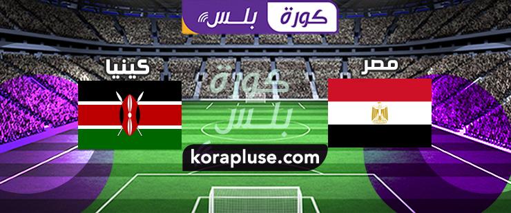 مباراة مصر ضد كينيا بث مباشر تصفيات كأس أمم أفريقيا  14-11-2019