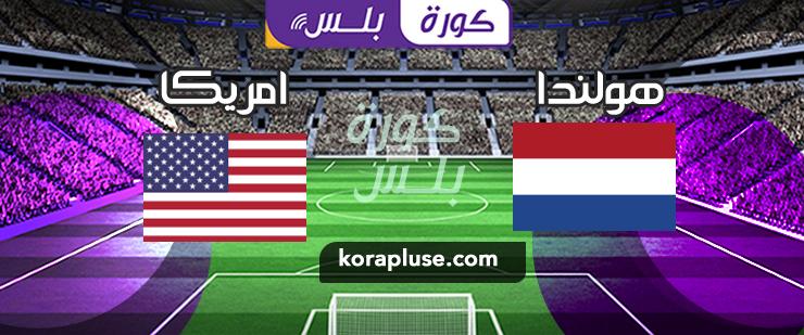 مباراة هولندا ضد امريكا بث مباشر كاس العالم للناشئين تحت 17 سنة 03-11-2019