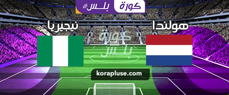 مباراة هولندا ضد نيجيريا بث مباشر كاس العالم للناشئين تحت 17 سنة 06-11-2019