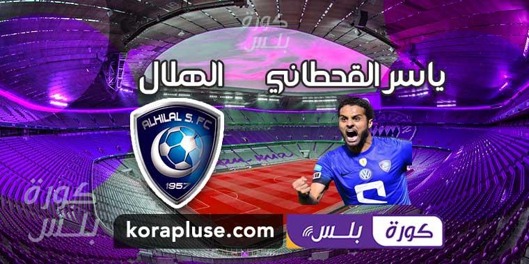 مباراة ياسر القحطاني واصدقاؤه ضد الهلال السعودي بث مباشر مباراه ودية 1-12-2019