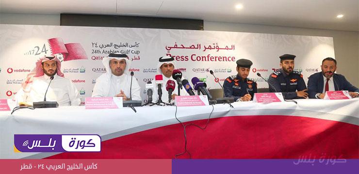 اللجنة المنظمة لـ خليجي 24 : تم إكتمال جميع الترتيبات الخاصة بالبطولة