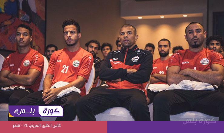 المنتخب اليمني أول الواصلين الى خليجي 24 واجتماع ترحيبي بالمنتخبين اليمني والعراقي