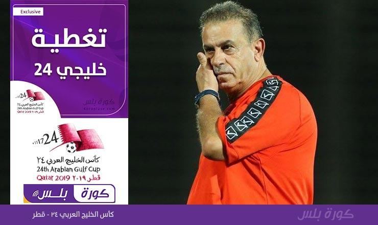 مدرب مساعد المنتخب العراقي : طوينا صفحة المباراة الاولى وتفكيرنا في الامارات