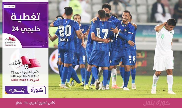 الكويت يقسو على الأخضر السعودي بثلاثية .. و مدرب منتخب السعودية يعدد أسباب الخسارة