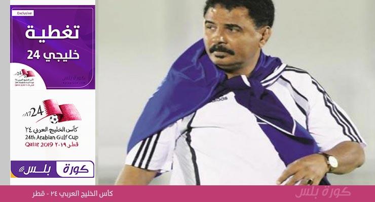 اقالة مدرب منتخب اليمن سامي نعاش بعد مباراة اليمن وقطر خليجي 24