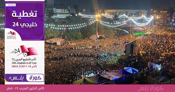 شاهد بالفيديو الجماهير العراقية تحتفل بعد فوز المنتخب العراقي على الأمارات في خليجي24