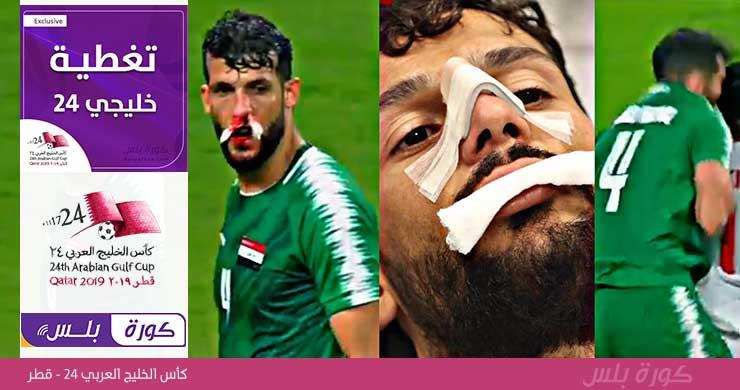 بالفيديو لحظة إصابة اللاعب العراقي سعد ناطق و 3 كسور بالأنف تنهي مسيرتة في خليجي24