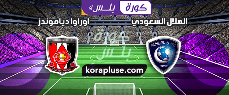 ملخص و اهداف مباراة الهلال السعودي واوراوا الياباني نهائي دوري ابطال اسيا 09-11-2019