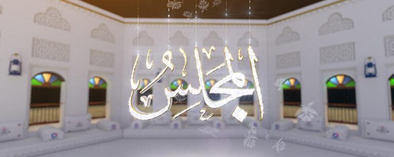 برنامج المجلس بث مباشر على قناة الكاس بطولة كاس الخليج العربي ( خليجي 24 )