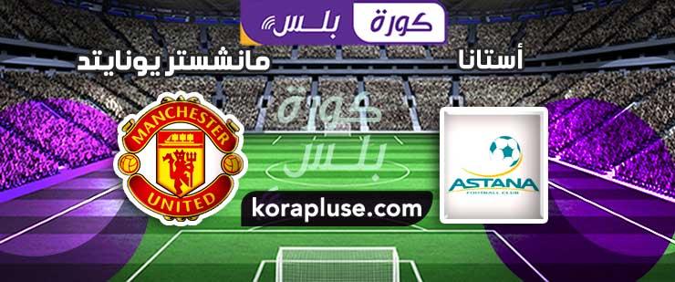مباراة استانا ومانشستر يونايتد بث مباشر الدوري الاوروبي بتاريخ 28-11-2019