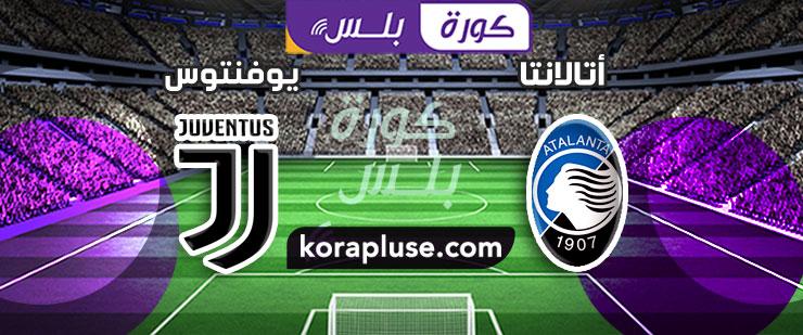 مباراة اتلانتا و يوفنتوس بث مباشر الدوري الايطالي 23-11-2019