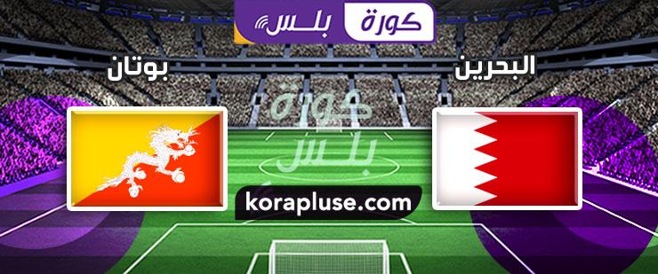 مباراة البحرين ضد بوتان بث مباشر تصفيات آسيا للشباب تحت سن 19 عام 08 -11-2019