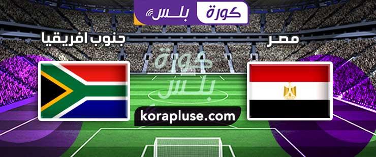 مباراة مصر الاولمبي ضد جنوب افريفيا بث مباشر مباراة ودية تحت 23 سنة