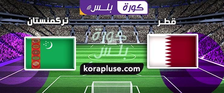 اهداف و ملخص مباراة قطر وتركمانستان تصفيات اسيا للشباب تحت سن 19 سنة 8-11-2019
