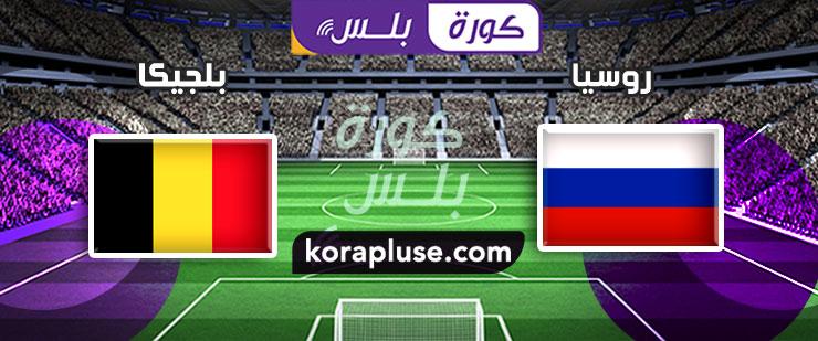مباراة روسيا ضد بلجيكا بث مباشر التصفيات المؤهلة ليورو 2020 بتاريخ 16-11-2019