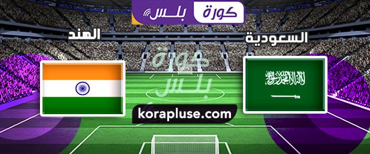 ملخص وأهداف مباراة السعودية والهند تصفيات آسيا للشباب تحت سن 19 عام 08 -11-2019