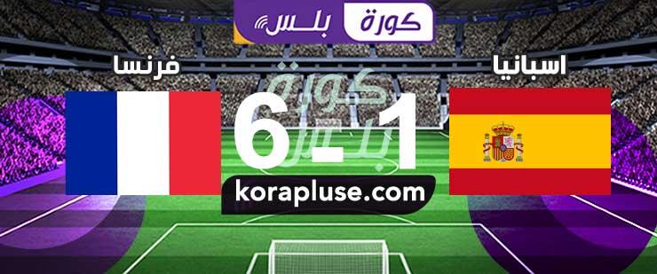 اهداف مباراة اسبانيا وفرنسا 1-6 كاس العالم للناشئين تحت 17 سنة 11-11-2019